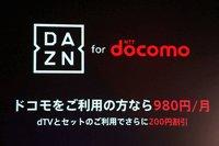 DAZN_docomo_h2