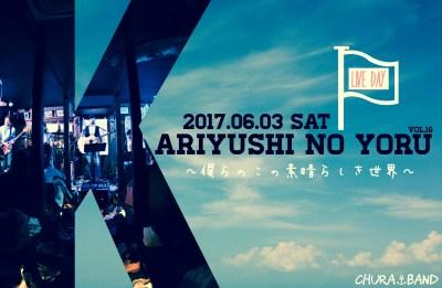 2017.06.03sat『LIVE DAY〜かりゆしの夜〜Vol.16』開催決定!!