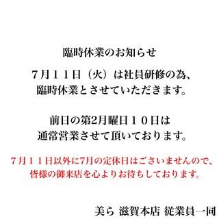 7月の定休日は 11日(火)です