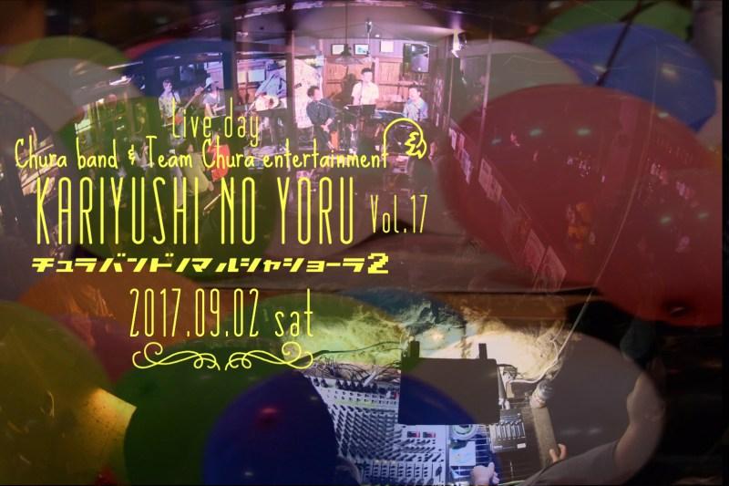 LIVE DAY~かりゆしの夜~Vol.17  2017.09.02sat開催決定‼︎