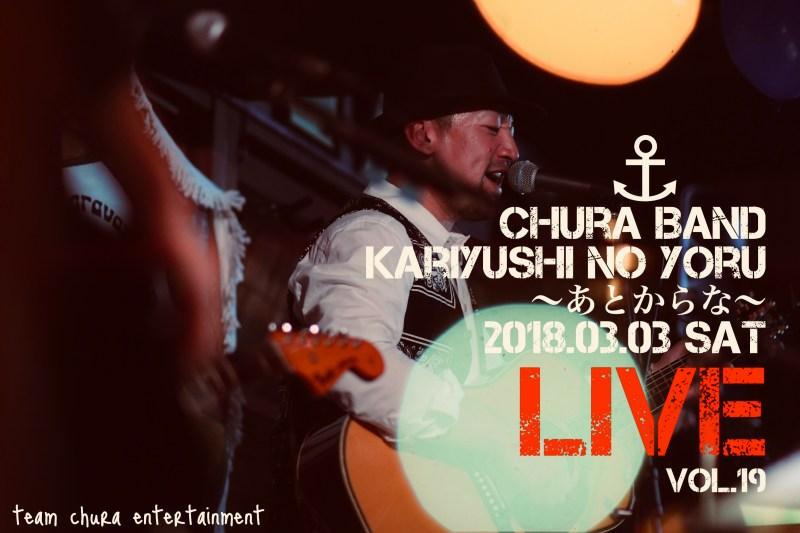 LIVE DAY「かりゆしの夜〜あとからな〜」2018.03.03 sat 開催決定!