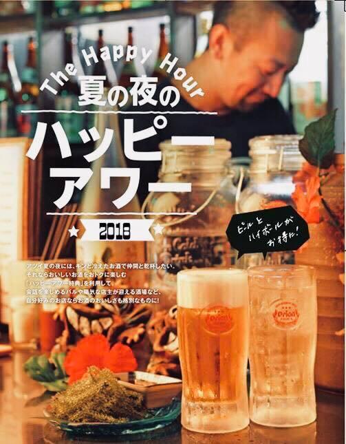 🍺美らのハッピーアワー🍺 オリオンビール ハイボール ¥200!!