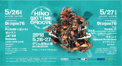 HINO BIG TIME GROOVE !!DRAGON76