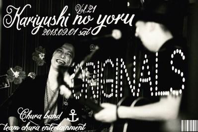 LIVE DAY〜かりゆしの夜〜Vol.21 ーOriginalsー