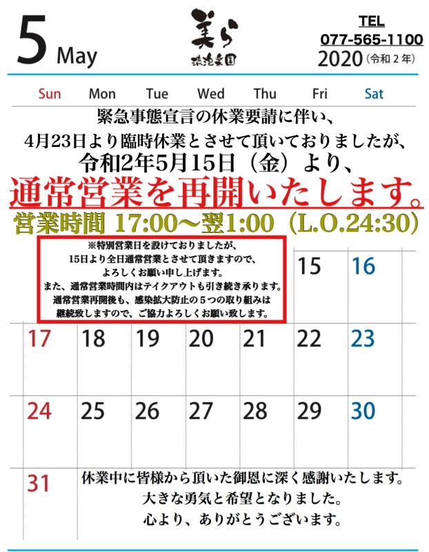 5月15日より営業を再開いたします。