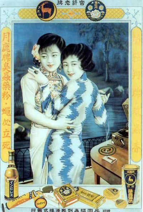 china-republic-ads-017