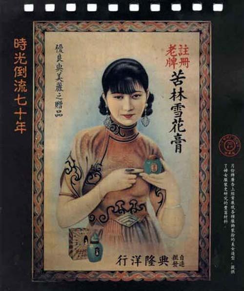 china-republic-ads-027