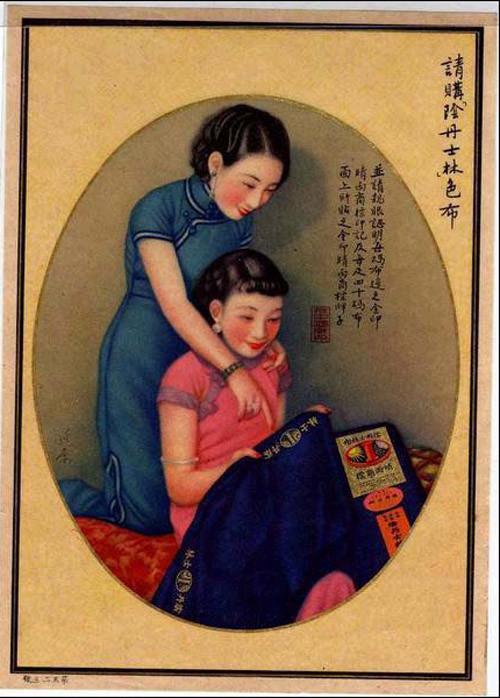 china-republic-ads-034