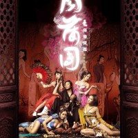 News : Sex and Zen 3D s'offre une bande annonce hot !