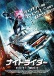 【DVD鑑賞】ナイトライダー(制作ロシア  制作年2009年)をみて