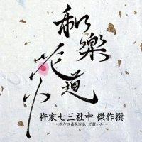 和楽花道中 杵家七三社中 傑作撰~ボカロ曲を演奏していただいた~