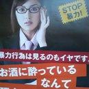 05. Una de cada tres mujeres japonesas sufre maltrato por parte de sus parejas