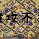 【クラクラ】TH9難攻不落配置