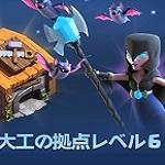 【アプデ情報】BH6リリース情報!