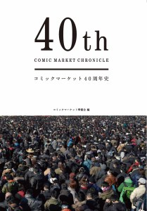 40th_CHRONICLE_Hyoshi