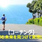 【コーチング】~心から望む未来を見つけて実現しよう~(2)