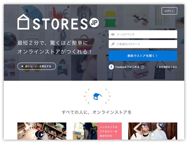 「STORES」ホームページ