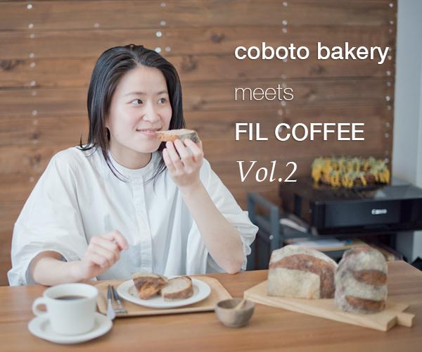 filcoffeevol2blog