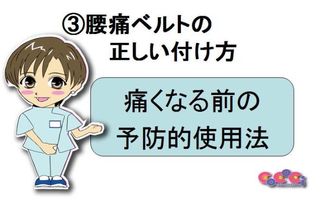 腰痛ベルトの正しい付け方(予防)