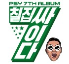 PSY The 7th Album