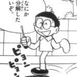 藤子・F・不二雄大全集『ドラえもん』18巻がスゴい(分解ドライバー的意味で)