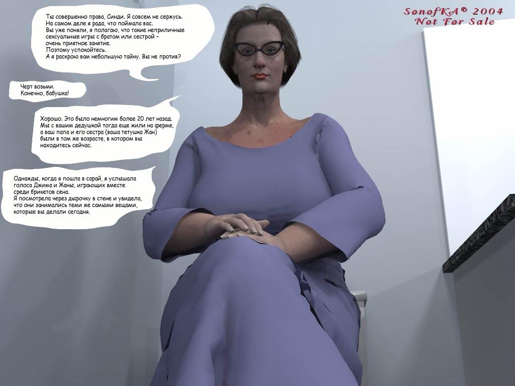 Sonofka perverted family saga