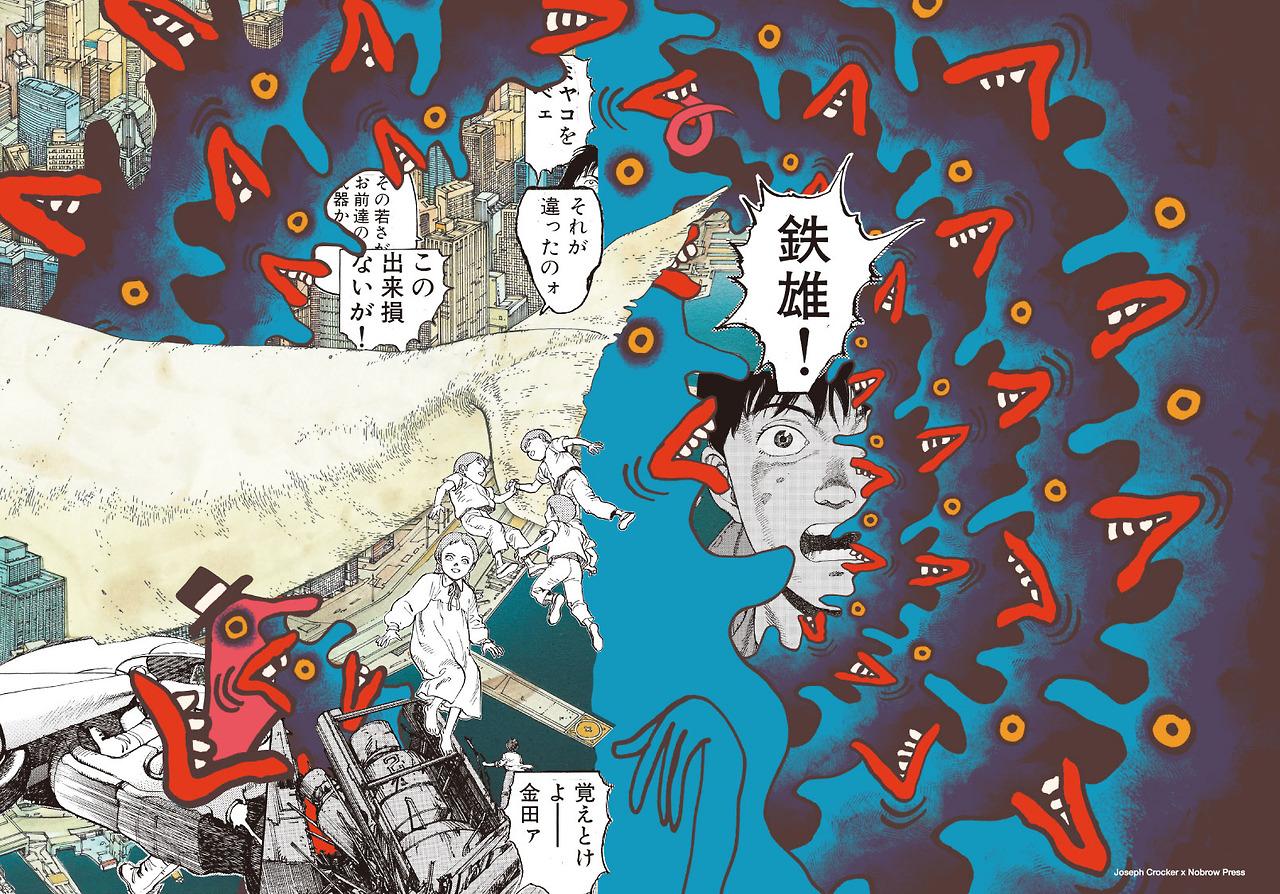 X Japan Wallpaper Hd Comme Des Garcons X Katsuhiro Otomo X Nobrow Comics212