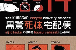 The Kurosagi Corpse Delivery Service Volume 14 cover
