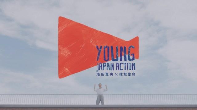 浅田真央の出演する住友生命のCSR広告「ヤングジャパンアクション 2015」