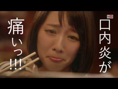 吉岡里帆が出演するトラフル錠のCM「トラフル飲もう!」篇