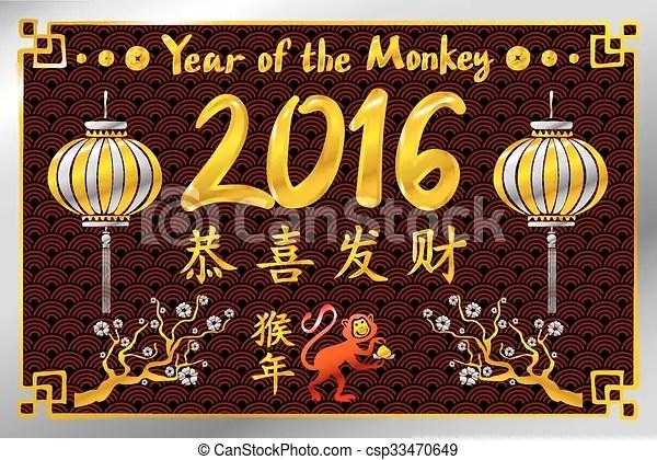chinese new year 2016 - greeting card Printable 2016 greeting card