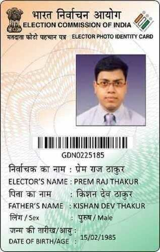 Voter id card sample photo