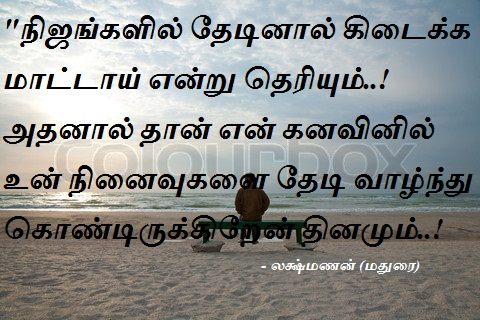 Love Failure Quotes In Tamil Wallpapers My Lines Lakshmanan 9952241154 Tamil