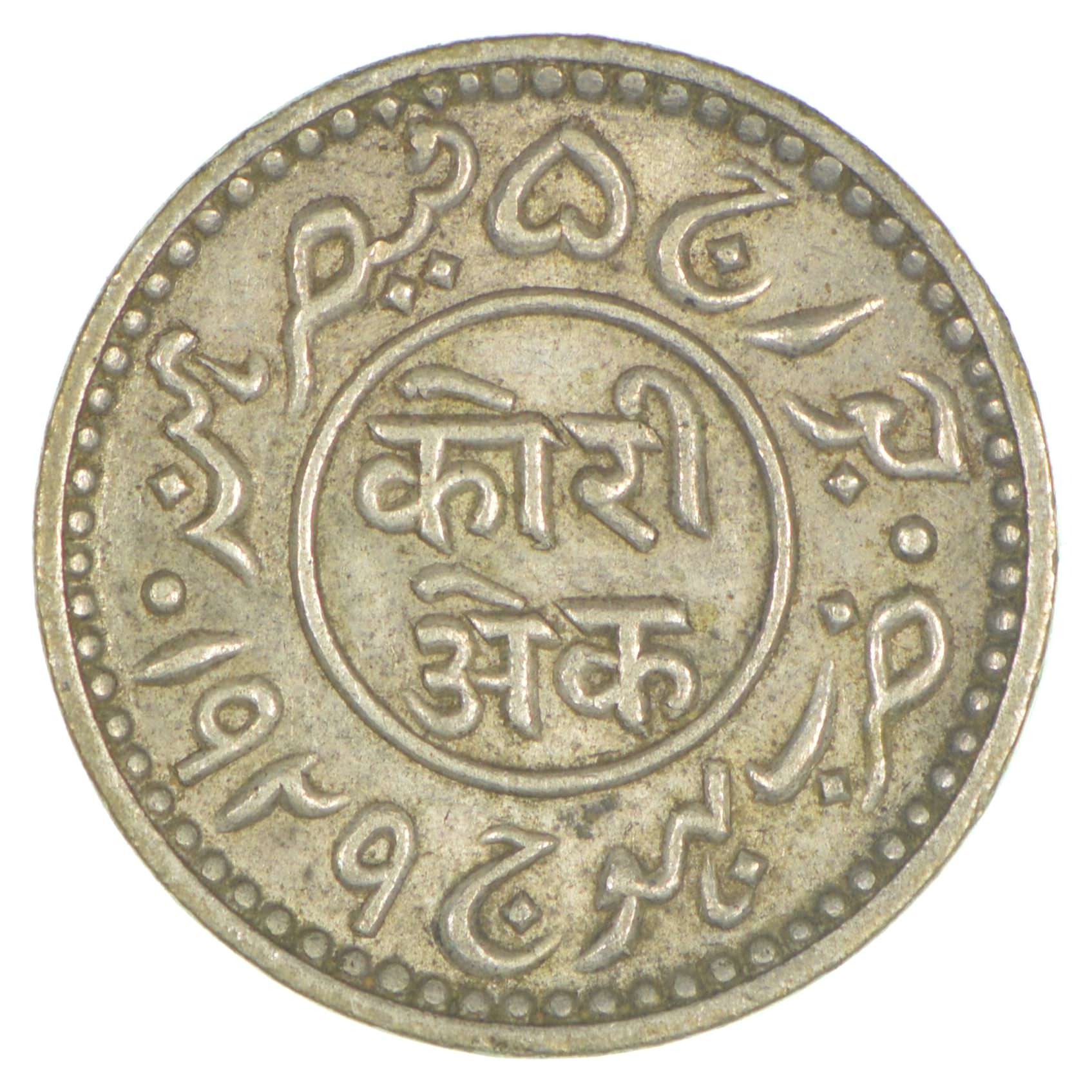 Unique Coin Unique South Asian Coin Property Room