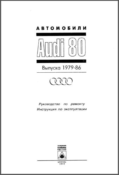 Dažādi Audi Manuāļi - AUDI uzbūves ABC - AUDI-Stylelv forums