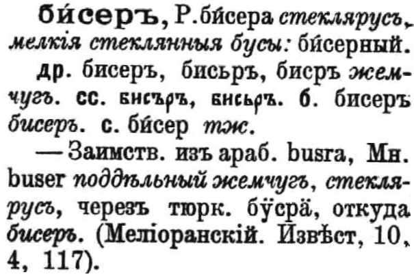 These are words used in the Russian language Russian Human - Examples Or Resumes