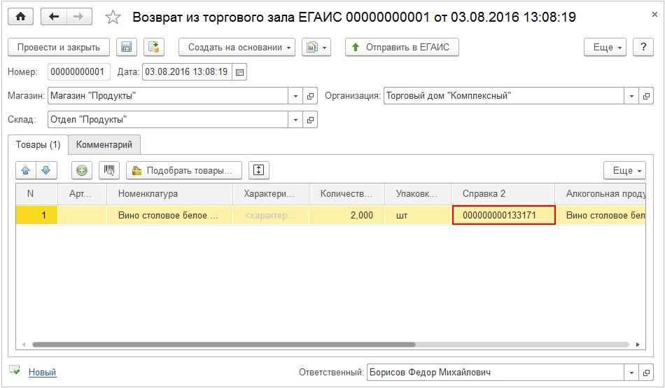 Запрос остатков и работа с регистрами учета ЕГАИС - Коре 1С