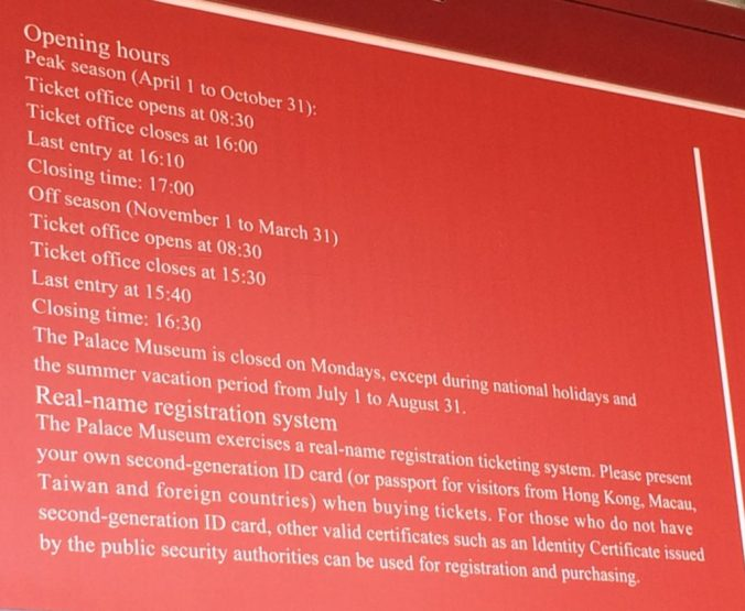 Entrance requirements for The Forbidden City (a.k.a. the Palace Museum)