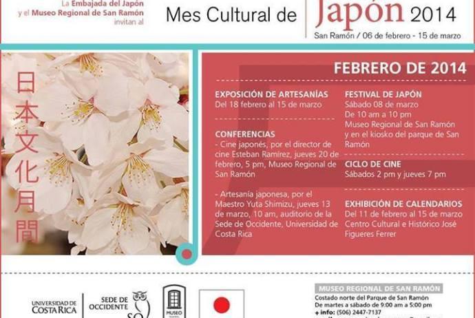 mes japon 2014