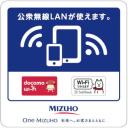 みずほ銀行 公衆無線LANサービス (docomo W-Fi / ソフトバンクWi-Fiスポット)