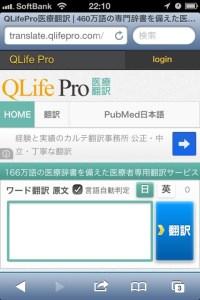 QLifePro医療翻訳