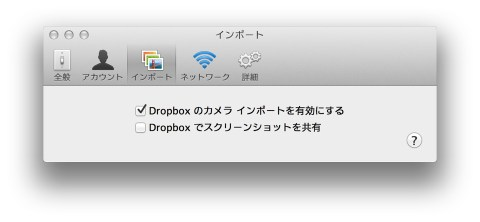 Dropboxでスクリーンショット共有