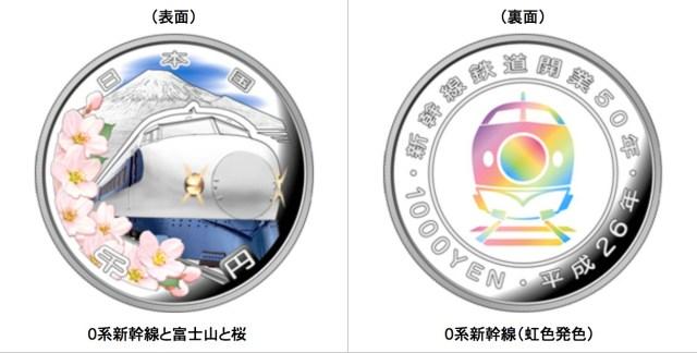 新幹線鉄道開業50周年記念貨幣