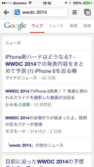 Chrome for iOS アドレスバー