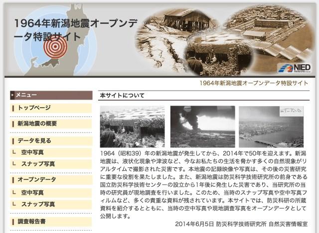 1964 年新潟地震オープンデータ特設サイト