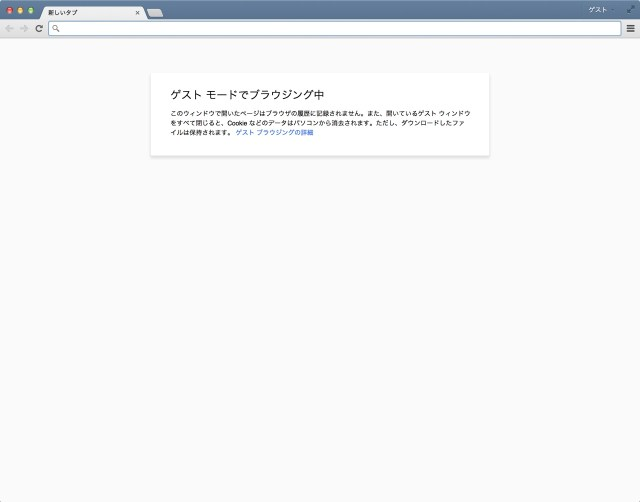 Google Chrome 38 Beta - ゲストモード