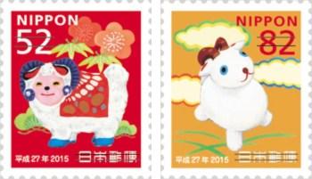 平成27年用 年賀郵便切手