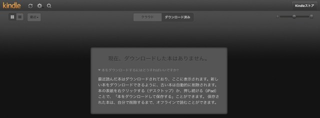 Amazon.co.jp Kindle Cloud Reader ダウンロード済み書籍