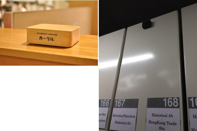 カーリル図書館屋内位置情報サービス実証実験 - ビーコン設置例