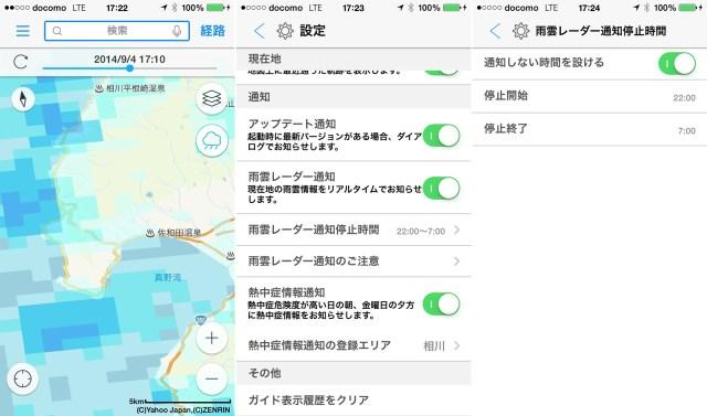 Yahoo!地図 - 雨雲レーダー通知機能